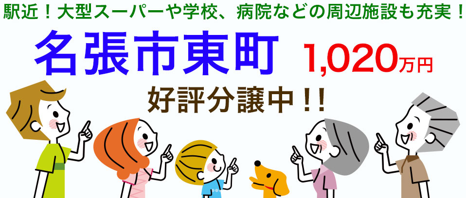 名張市東町 996万円〜 好評分譲中!!